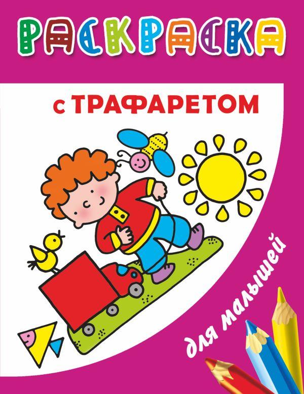 Раскраска с трафаретом для малышей. Форма, цвет, размер Дмитриева В.Г.