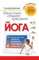 Даминова Гульнара - Йога. Максимально просто, понятно, наглядно и полезно!' обложка книги