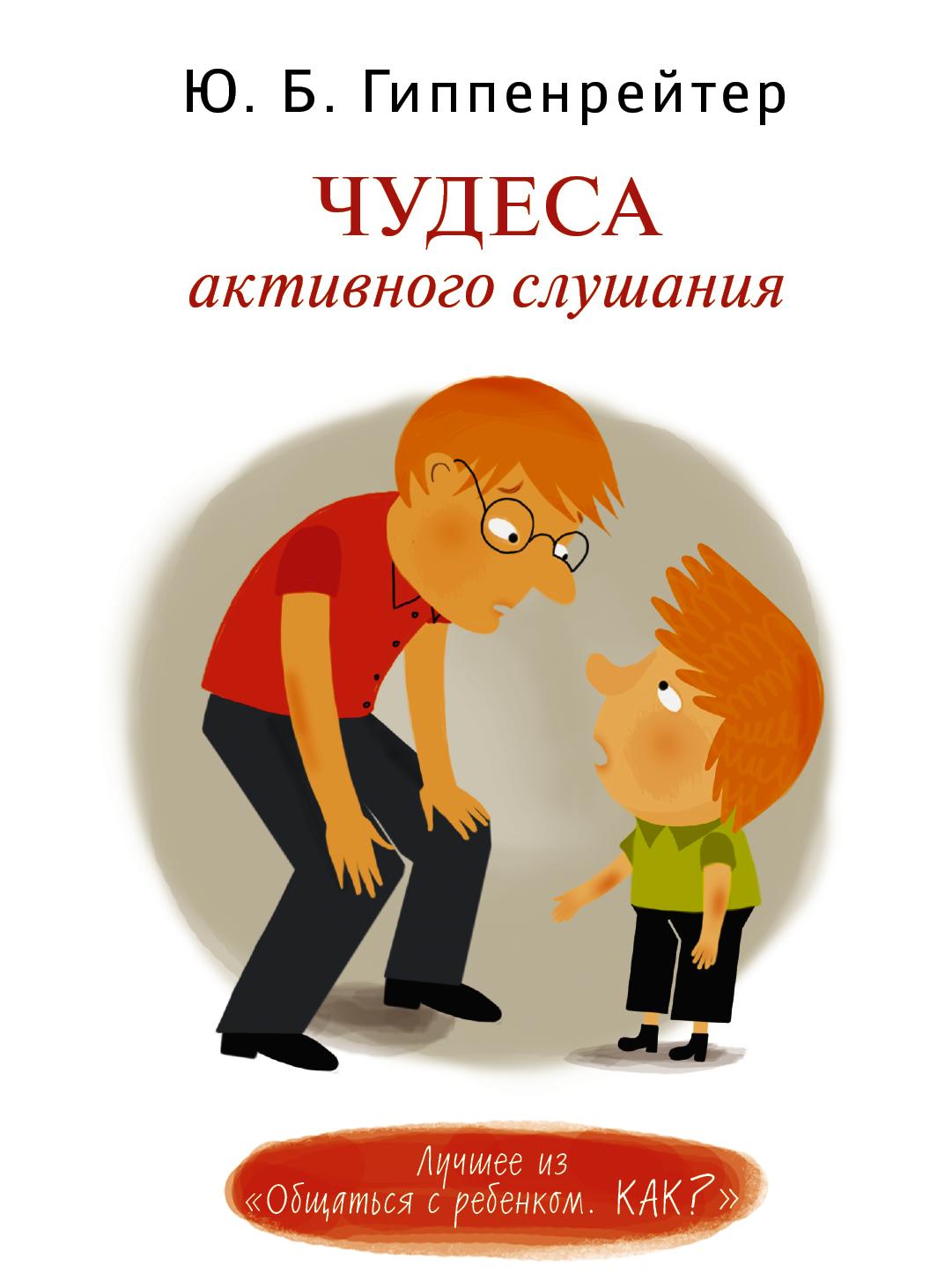 Юлия Гиппенрейтер Чудеса активного слушания