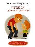 Гиппенрейтер Ю.Б. - Чудеса активного слушания' обложка книги