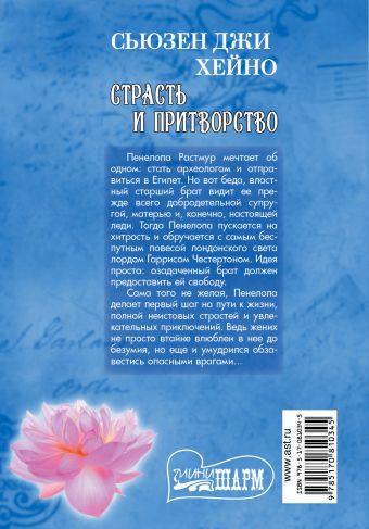 Страсть и притворство Хейно С.Д.