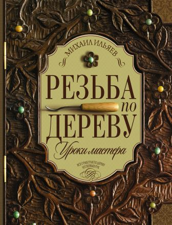 Ильяев Михаил - Резьба по дереву обложка книги