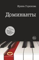 Горюнова И.С. - Доминанты' обложка книги