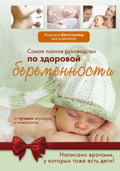 Самое полное руководство по здоровой беременности от лучших акушеров и гинекологов - фото 1