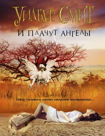 И плачут ангелы Смит У.