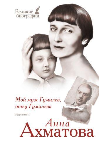 Ахматова А.А. - Мой муж Гумилев, отец Гумилева обложка книги