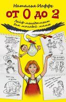 Иоффе Наталия - От 0 до 2. Лайф-менеджмент для молодой мамы' обложка книги