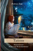 Хор Р. - Тайник' обложка книги