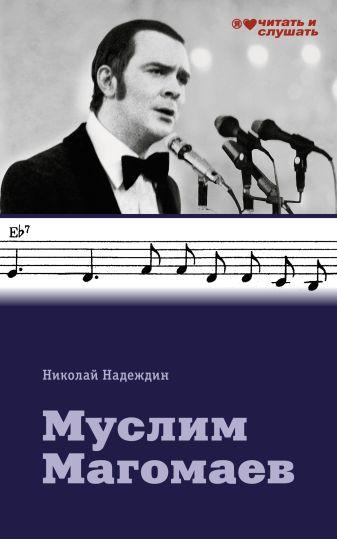 Надеждин Н. - Муслим Магомаев обложка книги