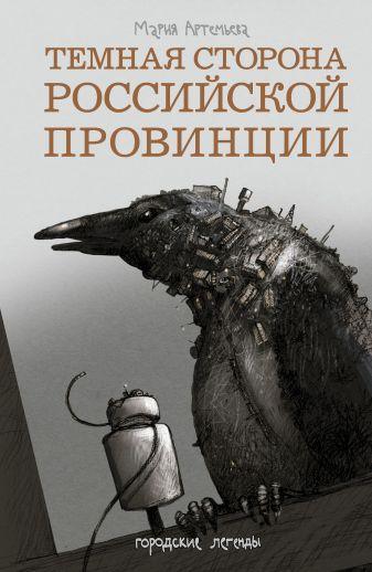 Мария Артемьева - Темная сторона российской провинции обложка книги