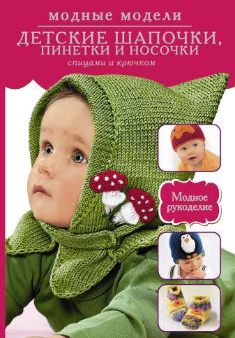 Вероника Хуг - Детские шапочки, пинетки и носочки спицами и крючком обложка книги