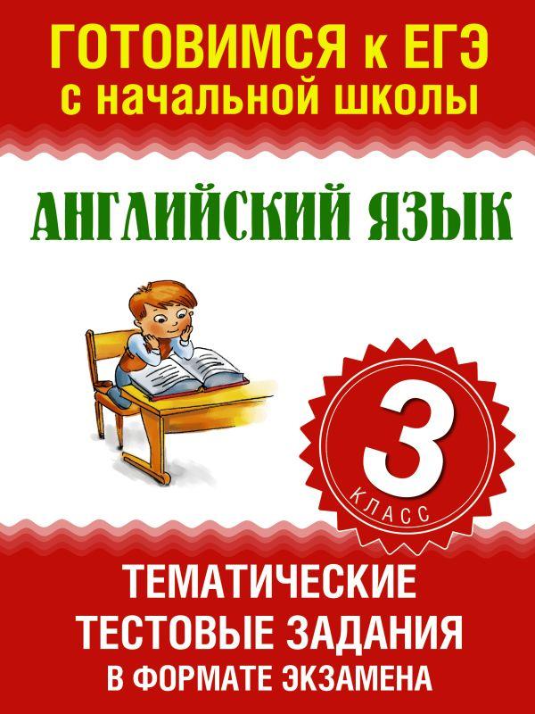 Английский язык. Тематические тестовые задания в формате экзамена. 3 класс ( .  )