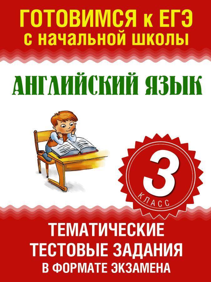 Английский язык. Тематические тестовые задания в формате экзамена. 3 класс