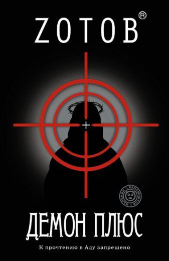 Zотов - Демон плюс обложка книги