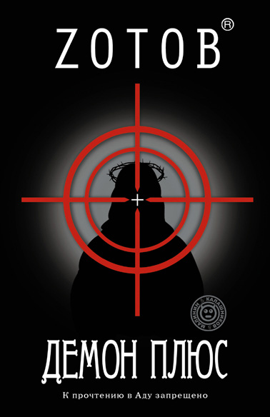 Зотов (Zотов) Г.А. - Демон плюс обложка книги