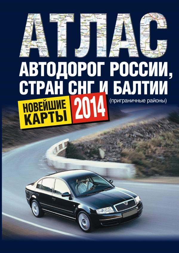 . Атлас автодорог России стран СНГ и Балтии (приграничные районы)