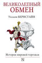 Бернстайн У.Д. - Великолепный обмен: история мировой торговли' обложка книги