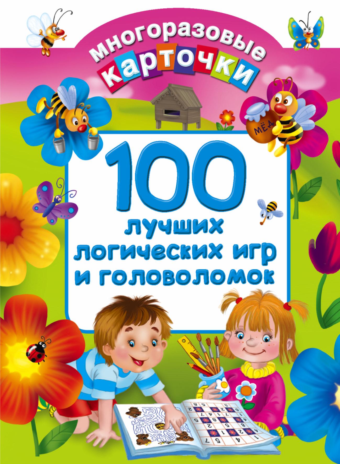 Дмитриева В.Г. 100 лучших логических игр и головоломок евгений корнилов программирование шахмат и других логических игр