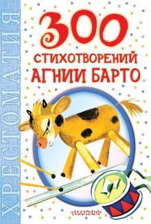 300 стихотворений Агнии Барто