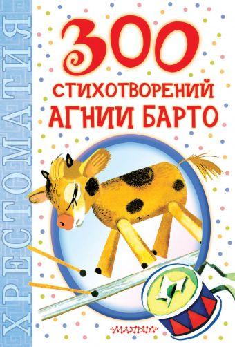 300 стихотворений Агнии Барто Барто А.Л.