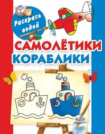Самолетики, кораблики Двинина Л.В.