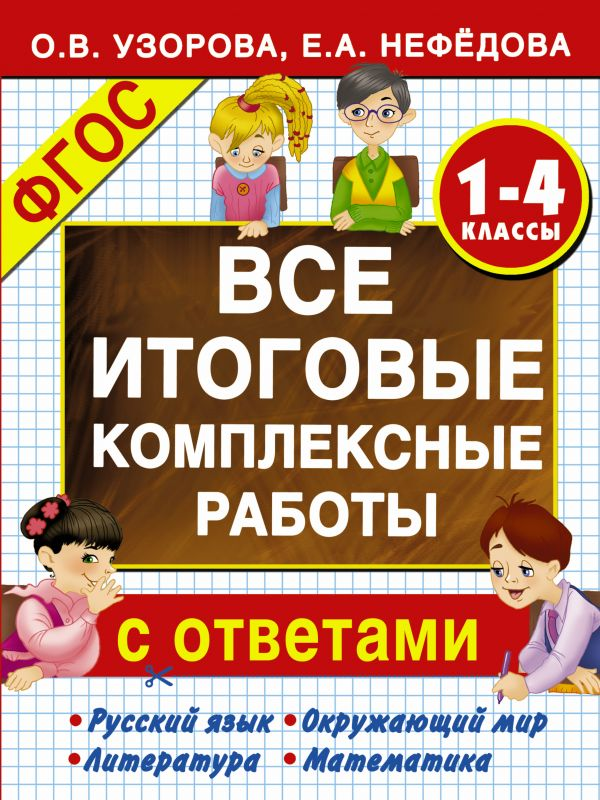 Все итоговые комплексные работы 1-4 классы Узорова О.В.