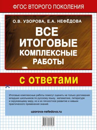 Все итоговые комплексные работы 1-4 классы Узорова О.