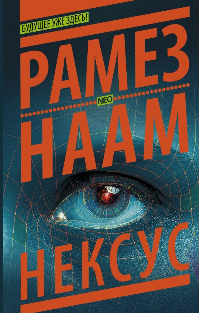 Рамез Наам - Нексус обложка книги