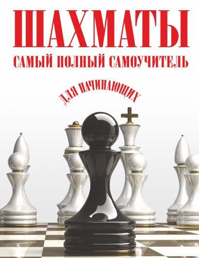 Шахматы. Самый полный самоучитель для начинающих - фото 1