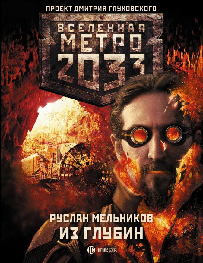 Руслан Мельников - Метро 2033: Из глубин обложка книги