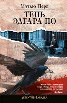 Перл М. - Тень Эдгара По' обложка книги