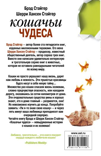 Кошачьи чудеса Брэд Стайгер и Шерри Хансен Стайгер