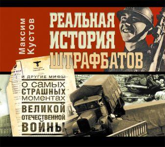 Кустов -  Реальная история штрафбатов (на CD диске) обложка книги