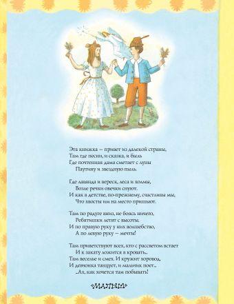 Английские детские песенки. Когда я стану королём Маршак С.Я.