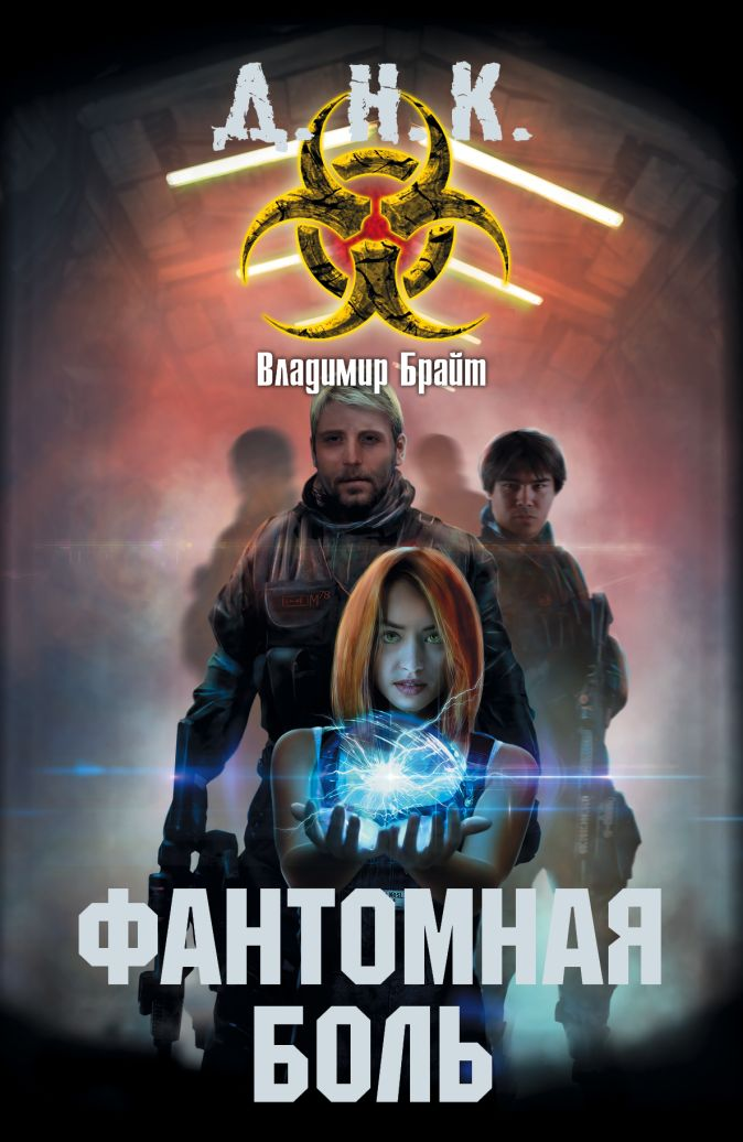 Владимир Брайт - Фантомная боль обложка книги