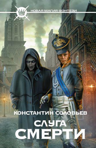 Константин Соловьев - Слуга Смерти обложка книги