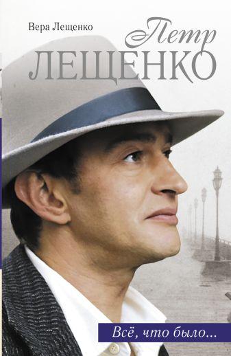 В. Лещенко - Петр Лещенко. Все, что было... обложка книги