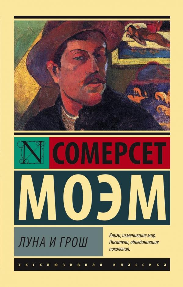 Моэм Сомерсет Луна и грош абдуллаев ч а его подлинная страсть