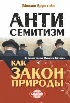 Бруштейн Михаил - Антисемитизм как закон природы. На основе лекций Михаэля Лайтмана' обложка книги