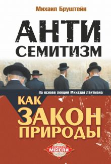 Антисемитизм как закон природы. На основе лекций Михаэля Лайтмана