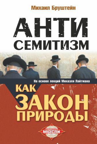 Бруштейн Михаил - Антисемитизм как закон природы. На основе лекций Михаэля Лайтмана обложка книги