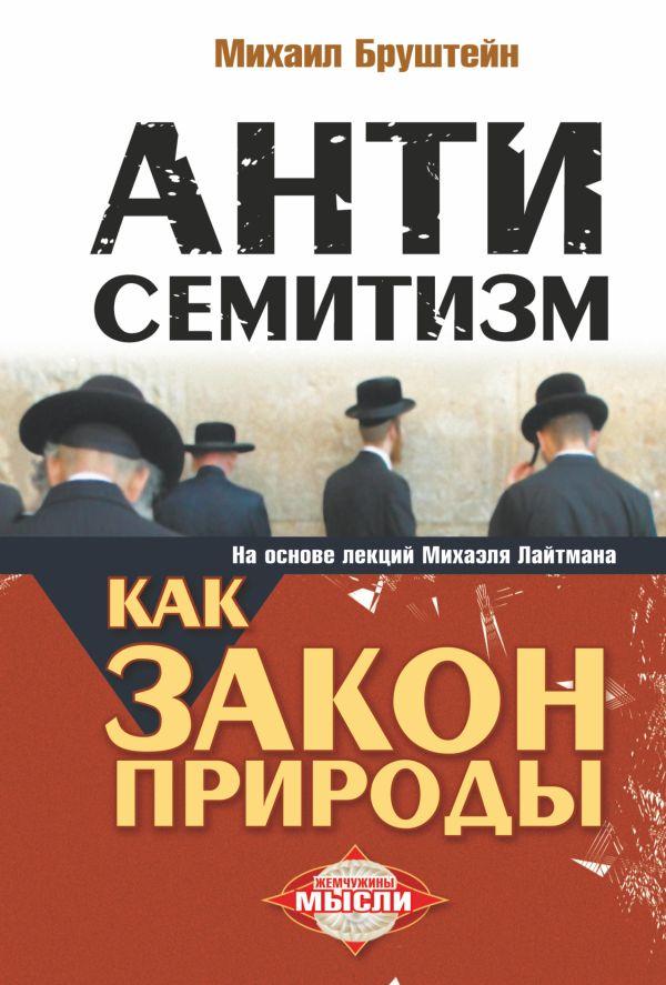 Антисемитизм как закон природы. На основе лекций Михаэля Лайтмана Бруштейн Михаил