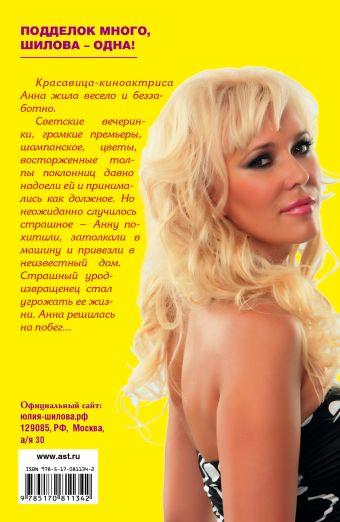 В душе февраль, или Мне нечего терять, кроме счастливого случая Юлия Шилова