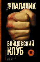 Паланик Ч. - Бойцовский клуб' обложка книги