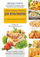 Копыстыринская Н.С. - Самые нужные рецепты для мультиварки в самом удобном формате' обложка книги