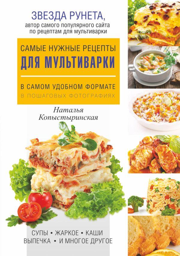 Самые нужные рецепты для мультиварки в самом удобном формате Копыстыринская Н.С.