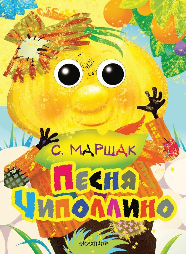 Песня Чиполлино Маршак С.Я.