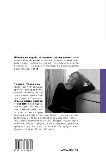 Сцена между землей и небом. Театральные дневники ХХI века Марина Токарева