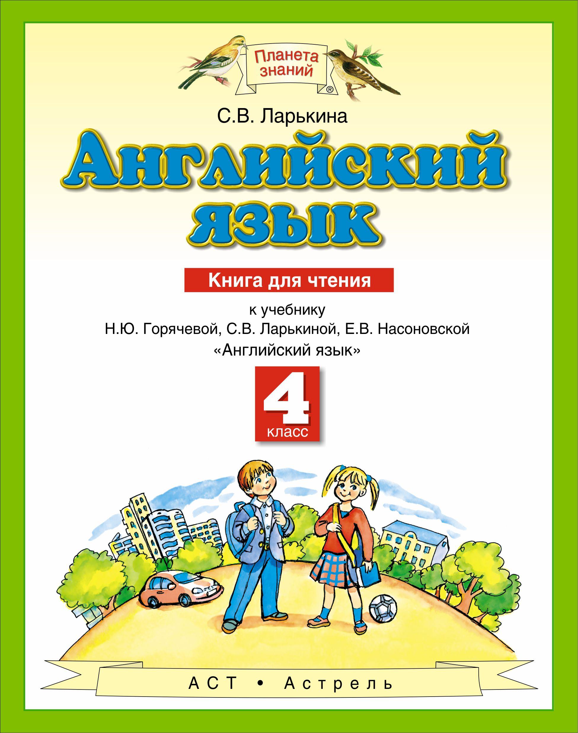 Ларькина С.В. Английский язык. 4 класс. Книга для чтения bronte c jane eyre книга для чтения level 4