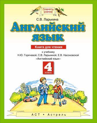 Ларькина С.В. - Английский язык. 4 класс. Книга для чтения обложка книги